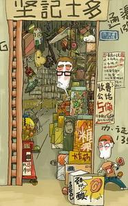 《羊城晚報》——70'80'90'愛廣州 我有我方式