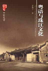 《粵語與珠江文化》目錄