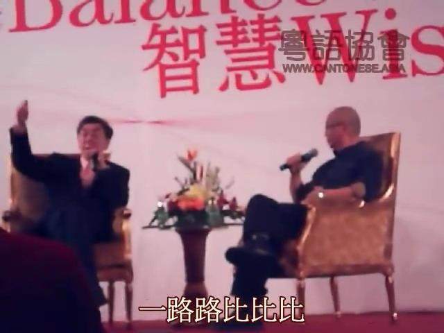 粵語協會監製字幕——「陶傑陳揚順德分享會」