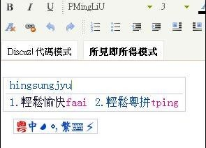 <span style='color:#000000;font-size:14px;font-style:none;font-weight:bold;text-decoration:none'>四年磨一劍,輕鬆粵拼輸入法V3.0發佈!&nbsp;</span>